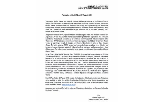 আসামের নাগরিকত্ব হারালেন ১৯ লাখ মানুষ